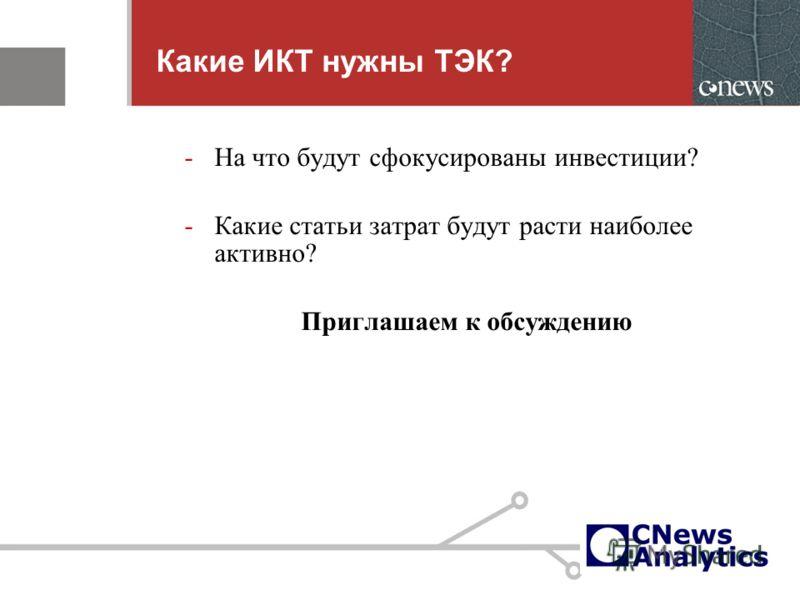 Какие ИКТ нужны ТЭК? -На что будут сфокусированы инвестиции? -Какие статьи затрат будут расти наиболее активно? Приглашаем к обсуждению
