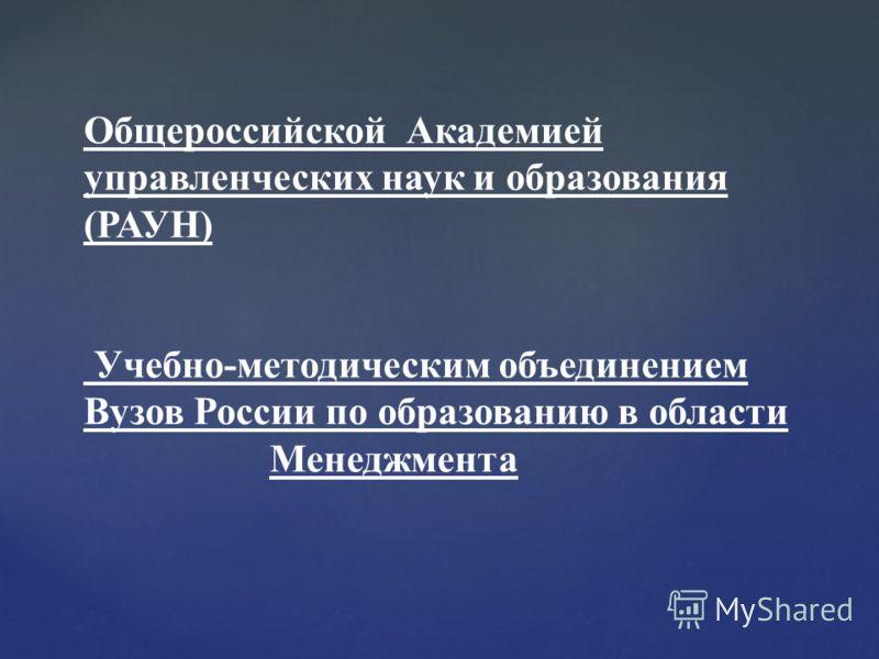 Общероссийской Академией управленческих наук и образования (РАУН) Учебно-методическим объединением Вузов России по образованию в области Менеджмента