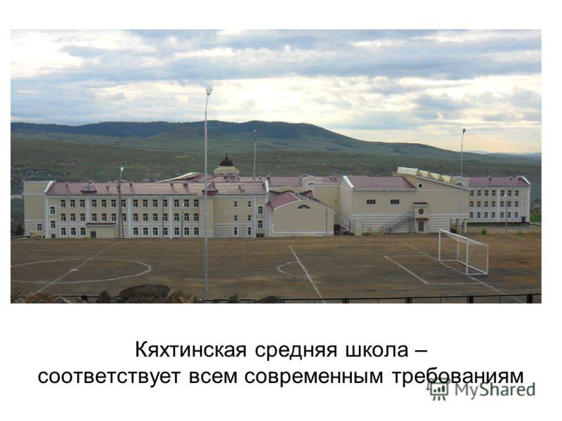 Кяхтинская средняя школа – соответствует всем современным требованиям