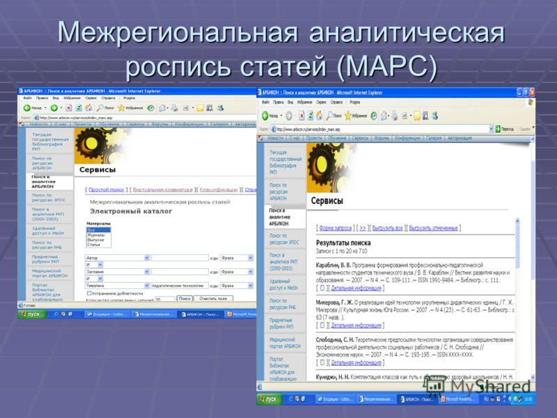 Межрегиональная аналитическая роспись статей (МАРС)