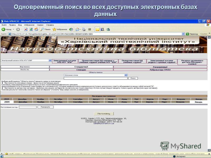 Одновременный поиск во всех доступных электронных базах данных