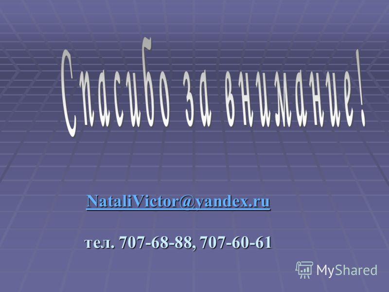 NataliVictor@yandex.ru NataliVictor@yandex.ru тел. 707-68-88, 707-60-61 NataliVictor@yandex.ru