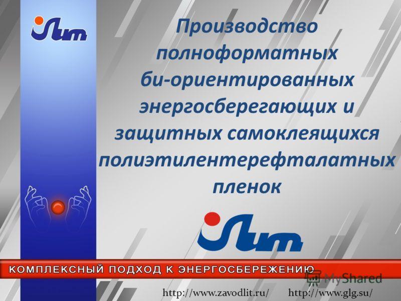 Производство полноформатных би-ориентированных энергосберегающих и защитных самоклеящихся полиэтилентерефталатных пленок http://www.zavodlit.ru/ http://www.glg.su/