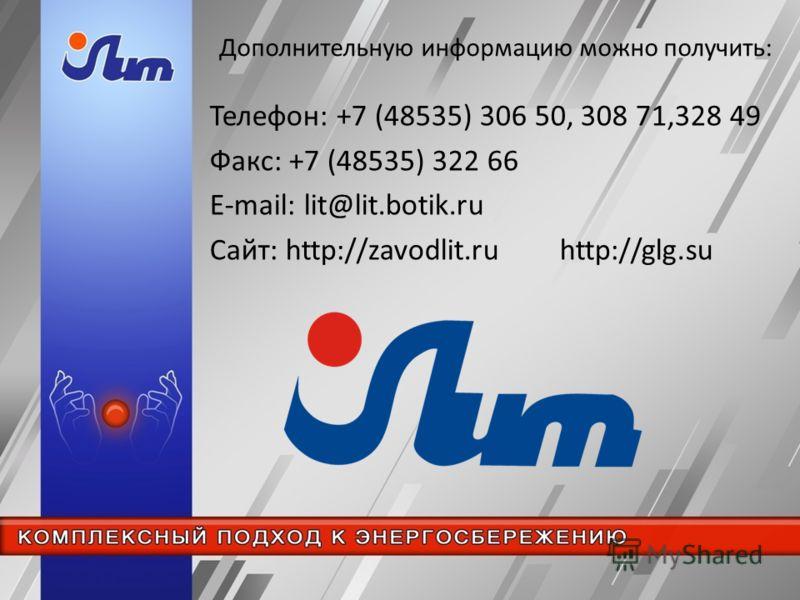 Дополнительную информацию можно получить: Телефон: +7 (48535) 306 50, 308 71,328 49 Факс: +7 (48535) 322 66 E-mail: lit@lit.botik.ru Сайт: http://zavodlit.ru http://glg.su