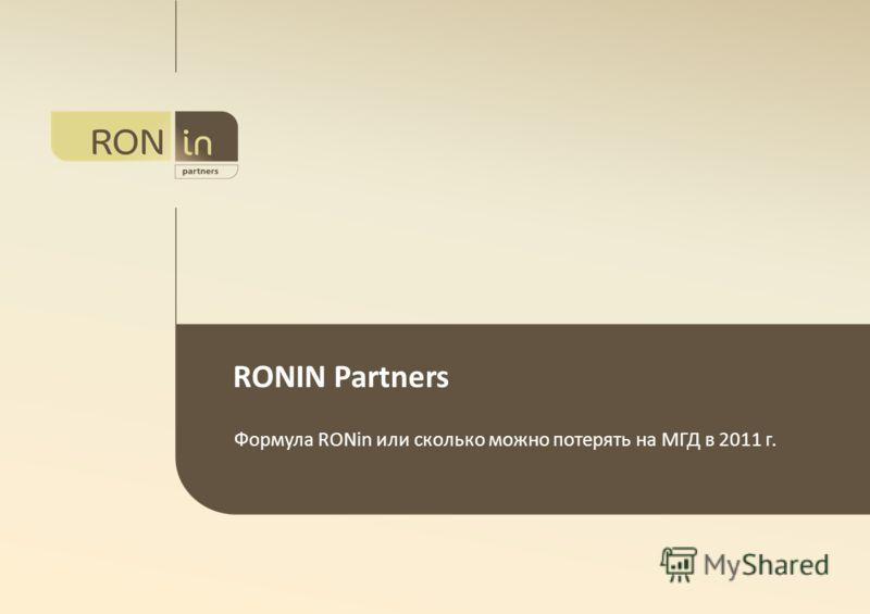 RONIN Partners Формула RONin или сколько можно потерять на МГД в 2011 г.