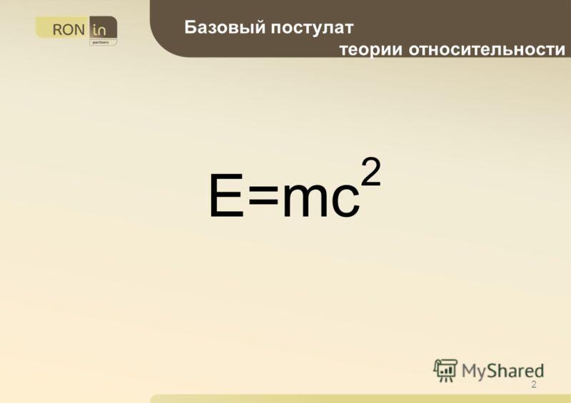 2 E=mc 2 Базовый постулат теории относительности