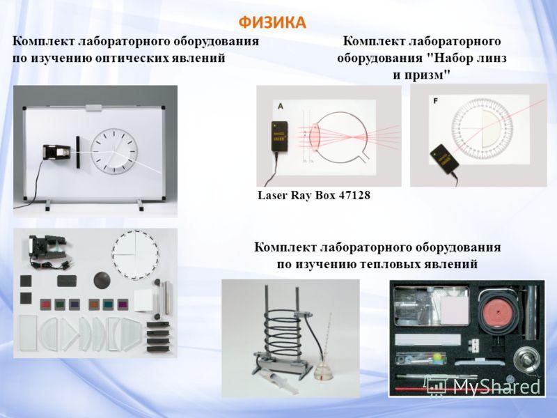 Комплект лабораторного оборудования по изучению оптических явлений Комплект лабораторного оборудования Набор линз и призм Laser Ray Box 47128 Комплект лабораторного оборудования по изучению тепловых явлений ФИЗИКА