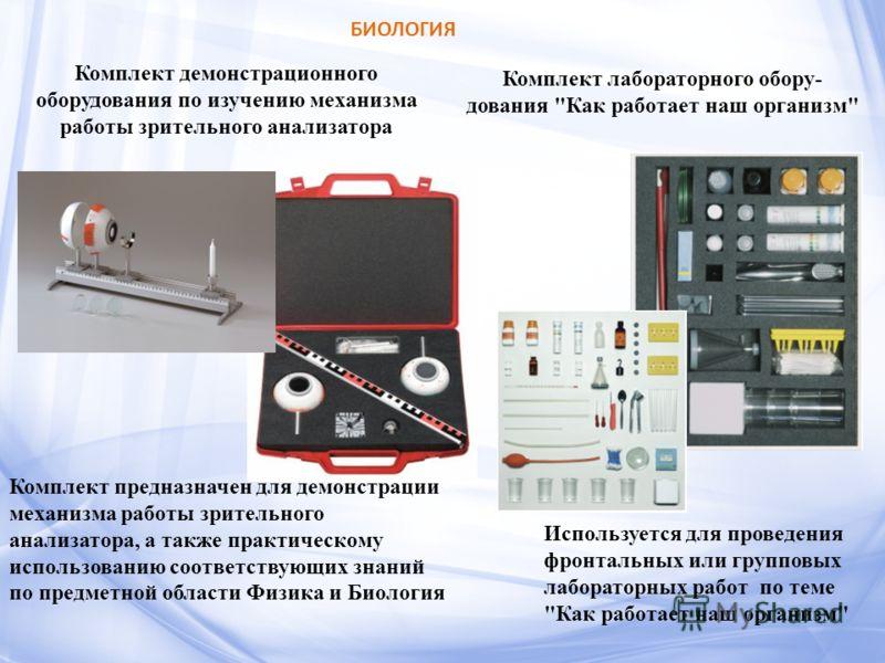 Комплект демонстрационного оборудования по изучению механизма работы зрительного анализатора Комплект лабораторного обору- дования