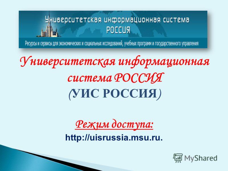Университетская информационная система РОССИЯ ( УИС РОССИЯ ) Режим доступа: http://uisrussia.msu.ru.