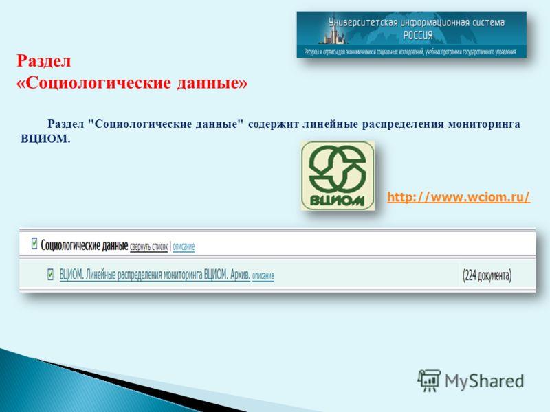 Раздел Социологические данные содержит линейные распределения мониторинга ВЦИОМ. http://www.wciom.ru/ Раздел «Социологические данные»
