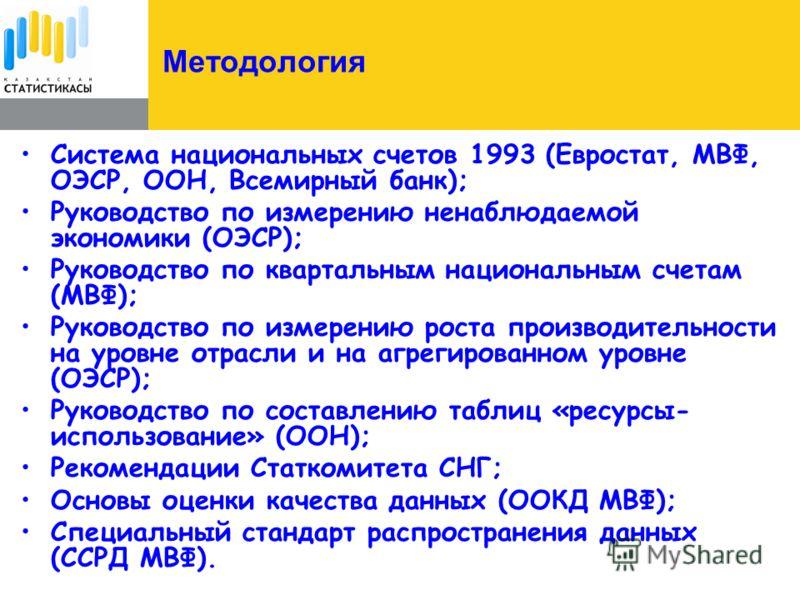 Методология Система национальных счетов 1993 (Евростат, МВФ, ОЭСР, ООН, Всемирный банк); Руководство по измерению ненаблюдаемой экономики (ОЭСР); Руководство по квартальным национальным счетам (МВФ); Руководство по измерению роста производительности