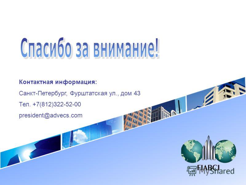 Контактная информация: Санкт-Петербург, Фурштатская ул., дом 43 Тел. +7(812)322-52-00 president@advecs.com