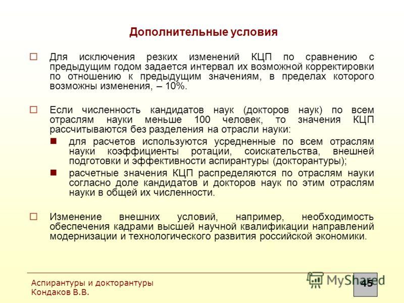 Аспирантуры и докторантуры Кондаков В.В. 45 Дополнительные условия Для исключения резких изменений КЦП по сравнению с предыдущим годом задается интервал их возможной корректировки по отношению к предыдущим значениям, в пределах которого возможны изме