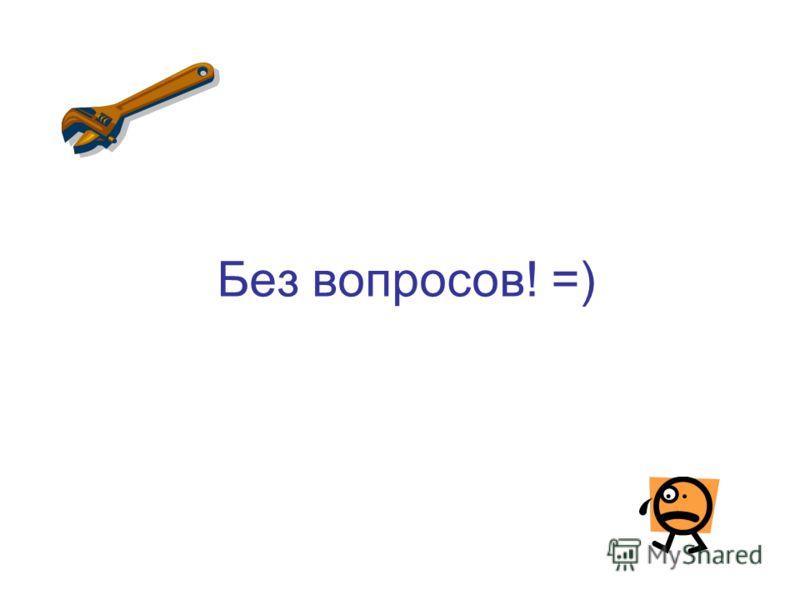 Без вопросов! =)