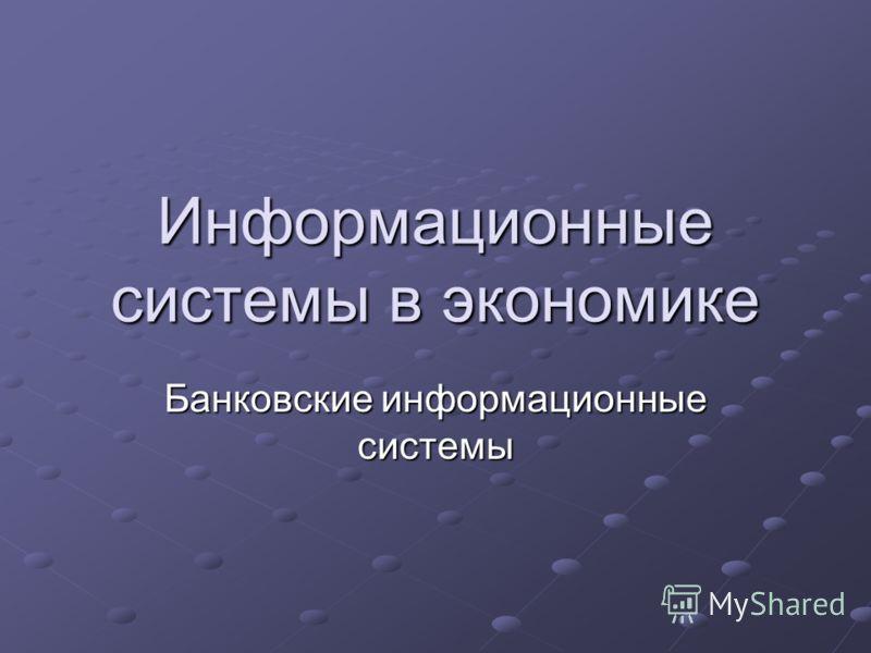 Информационные системы в экономике Банковские информационные системы