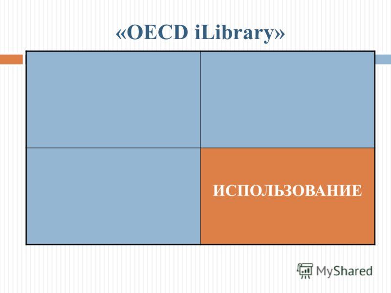 ИСПОЛЬЗОВАНИЕ «OECD iLibrary»