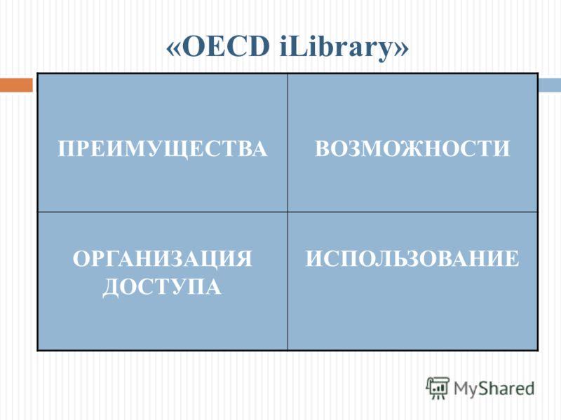 ПРЕИМУЩЕСТВАВОЗМОЖНОСТИ ОРГАНИЗАЦИЯ ДОСТУПА ИСПОЛЬЗОВАНИЕ «OECD iLibrary»