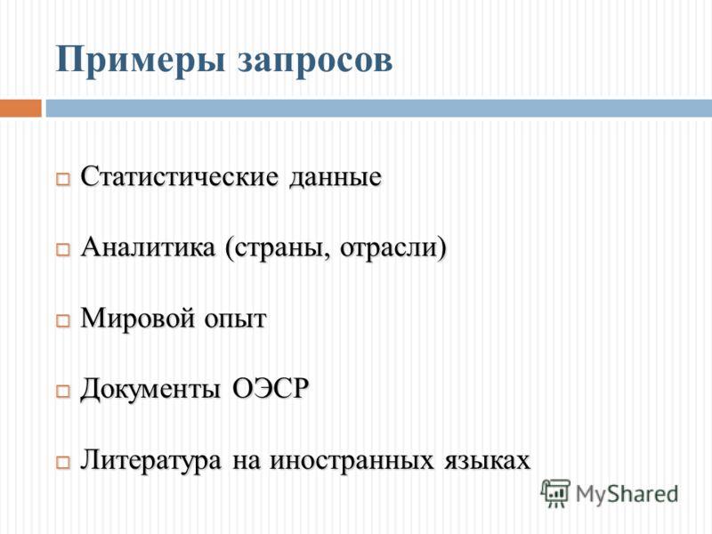 Примеры запросов Статистические данные Статистические данные Аналитика (страны, отрасли) Аналитика (страны, отрасли) Мировой опыт Мировой опыт Документы ОЭСР Документы ОЭСР Литература на иностранных языках Литература на иностранных языках
