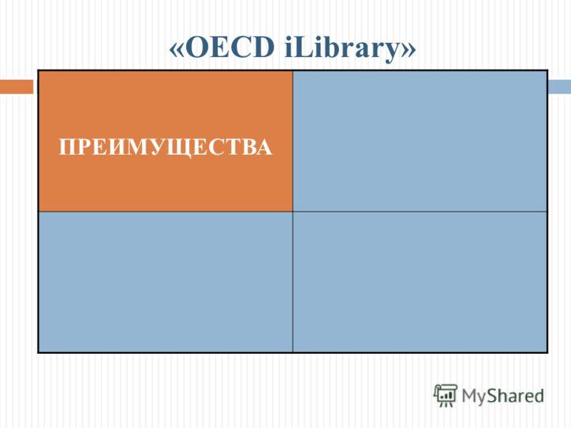ПРЕИМУЩЕСТВА «OECD iLibrary»