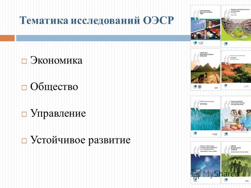 Тематика исследований ОЭСР Экономика Общество Управление Устойчивое развитие