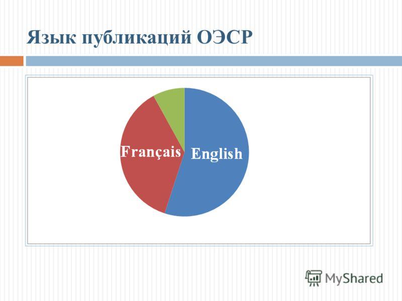 Язык публикаций ОЭСР