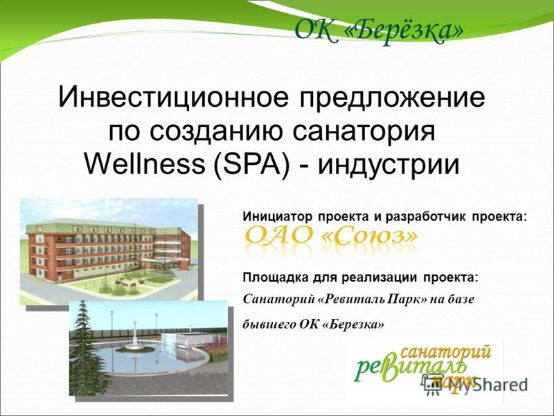 Инвестиционное предложение по созданию санатория Wellness (SPA) - индустрии Инициатор проекта и разработчик проекта: Площадка для реализации проекта: Санаторий «Ревиталь Парк» на базе бывшего ОК «Березка» ОК «Берёзка»