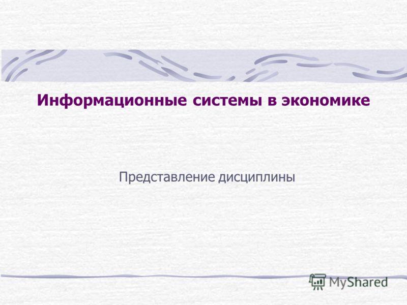 Информационные системы в экономике Представление дисциплины