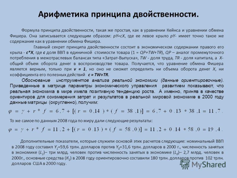 Арифметика принципа двойственности. Формула принципа двойственности, такая же простая, как в уравнении Кейнса и уравнении обмена Фишера. Она записывается следующим образом: pY=cХ, где ее левое крыло pY- имеет точно такое же содержание как в уравнении