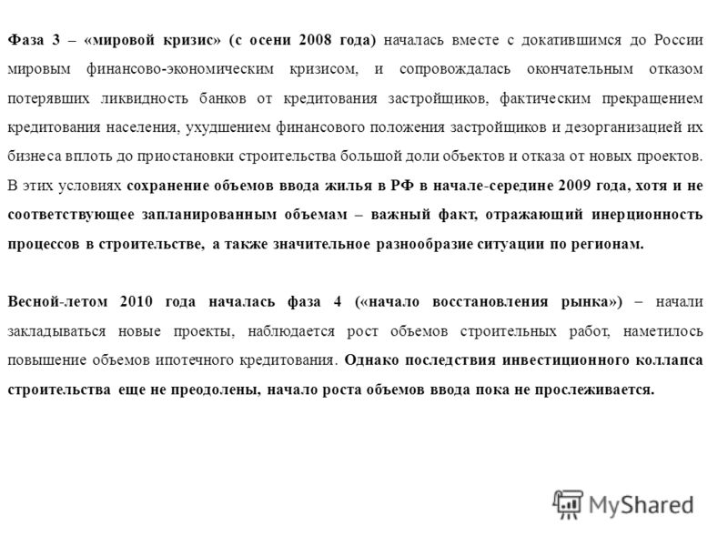 Фаза 3 – «мировой кризис» (с осени 2008 года) началась вместе с докатившимся до России мировым финансово-экономическим кризисом, и сопровождалась окончательным отказом потерявших ликвидность банков от кредитования застройщиков, фактическим прекращени