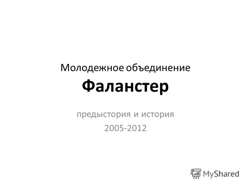 Молодежное объединение Фаланстер предыстория и история 2005-2012
