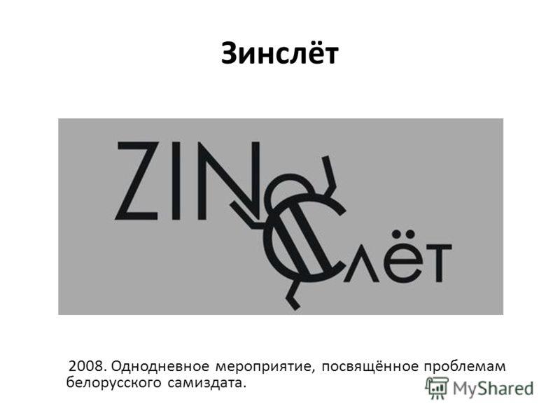 Зинслёт 2008. Однодневное мероприятие, посвящённое проблемам белорусского самиздата.