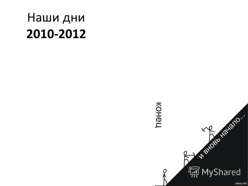 Наши дни 2010-2012