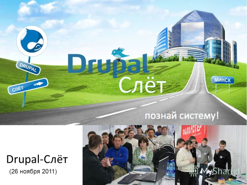 Drupal-Слёт (26 ноября 2011)