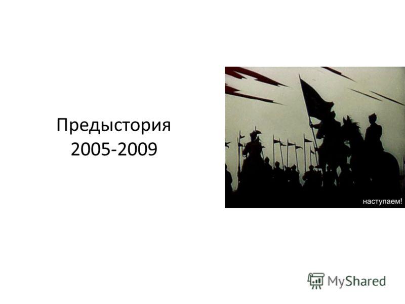 Предыстория 2005-2009