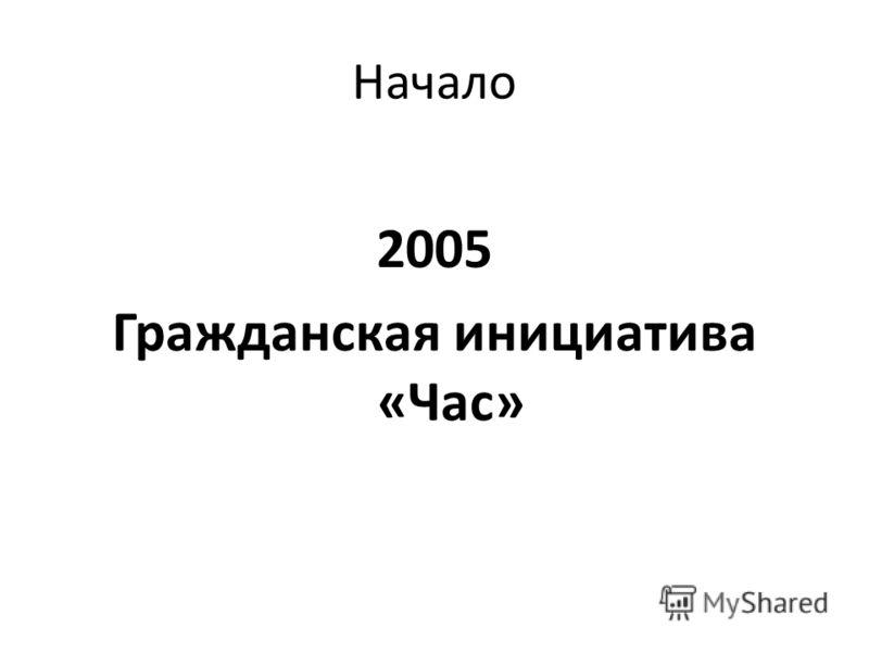 Начало 2005 Гражданская инициатива «Час»