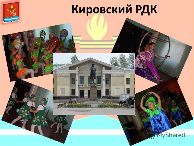 Кировский РДК