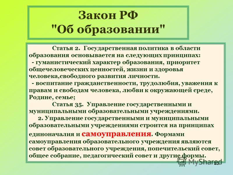 35 Закон РФ