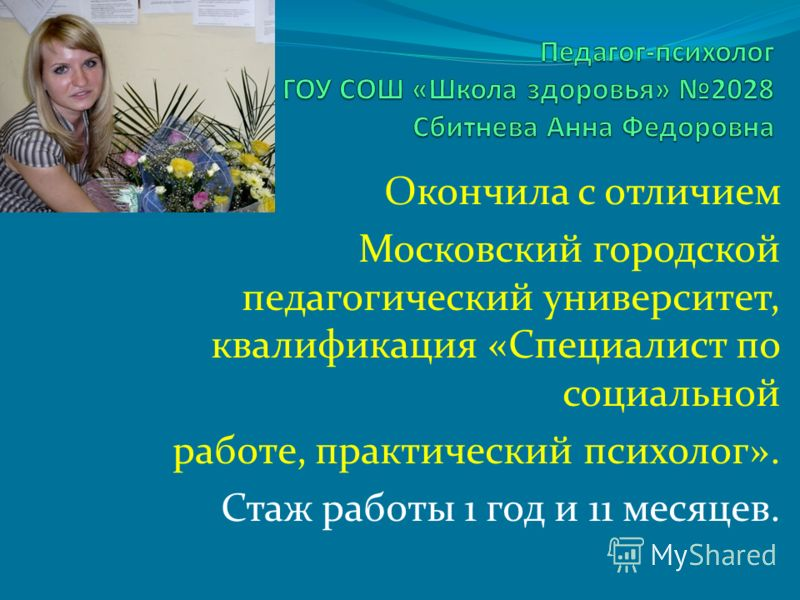 Окончила с отличием Московский городской педагогический университет, квалификация «Специалист по социальной работе, практический психолог». Стаж работы 1 год и 11 месяцев.