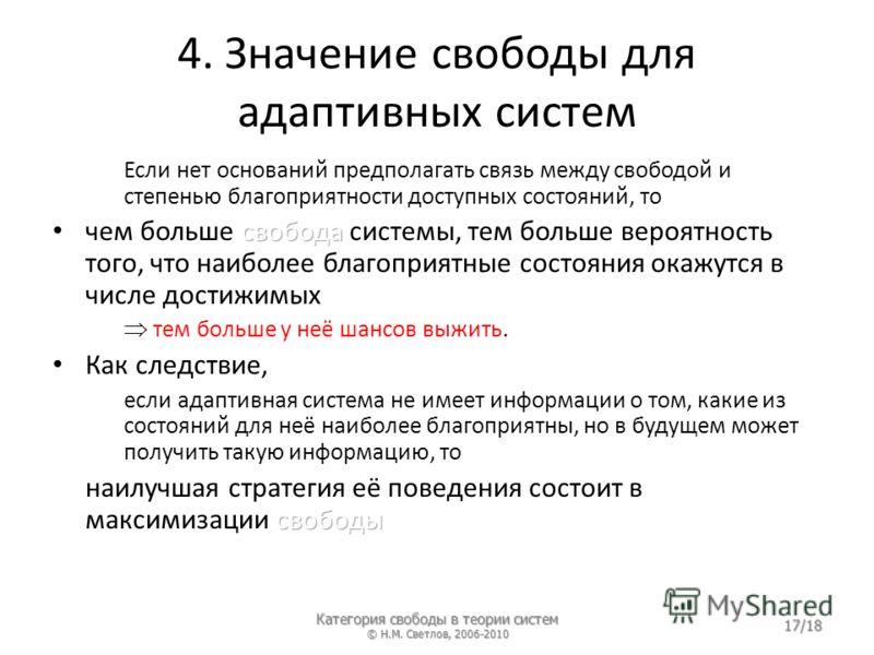 4. Значение свободы для адаптивных систем 17/18 Категория свободы в теории систем © Н.М. Светлов, 2006-2010