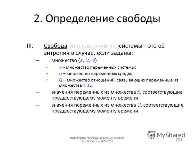 2. Определение свободы 7/18 Категория свободы в теории систем © Н.М. Светлов, 2006-2010