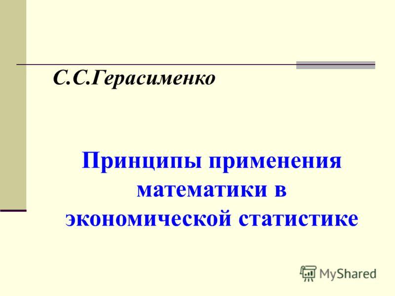 С.С.Герасименко Принципы применения математики в экономической статистике