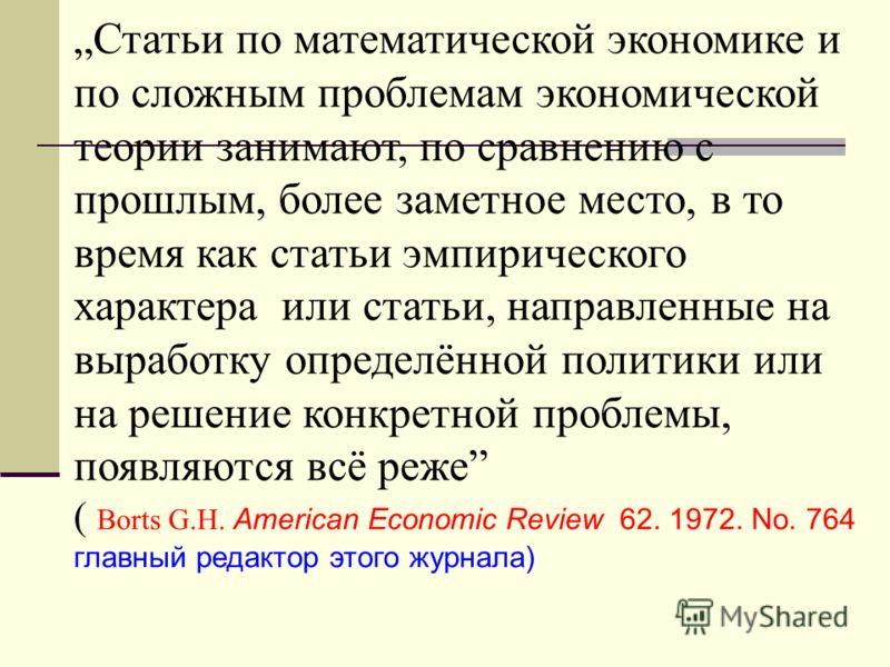 Статьи по математической экономике и по сложным проблемам экономической теории занимают, по сравнению с прошлым, более заметное место, в то время как статьи эмпирического характера или статьи, направленные на выработку определённой политики или на ре