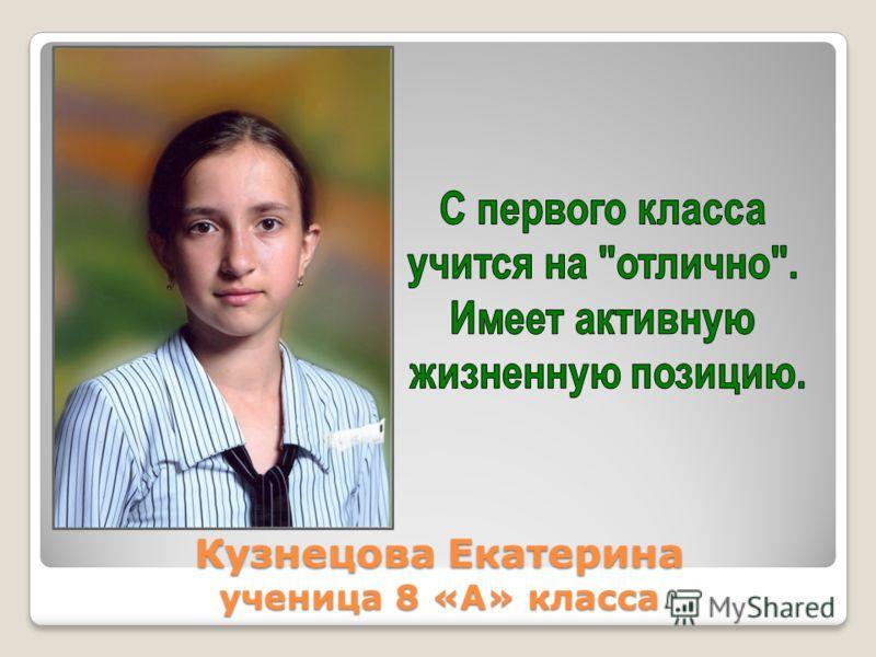 Кузнецова Екатерина ученица 8 «А» класса