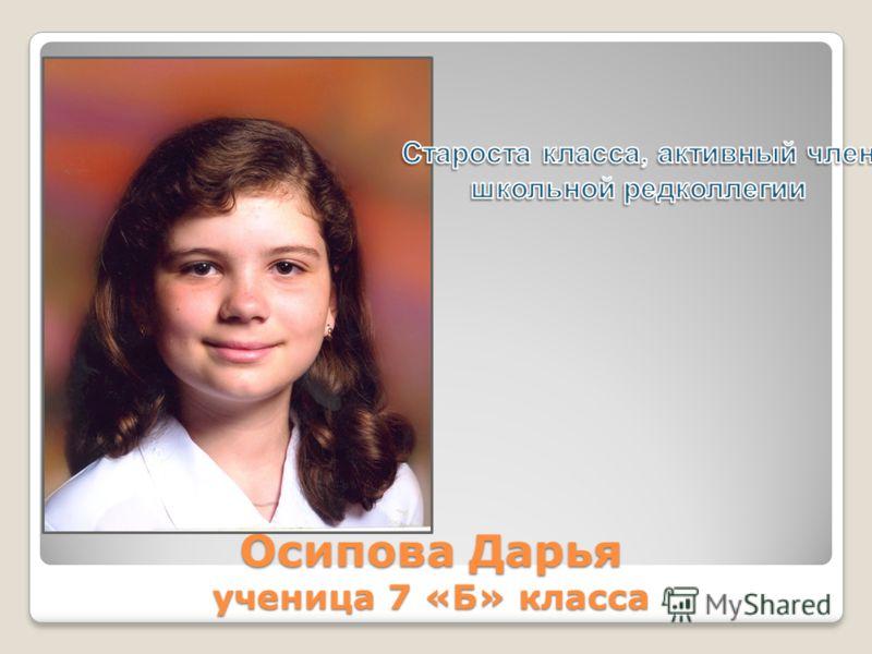 Осипова Дарья ученица 7 «Б» класса