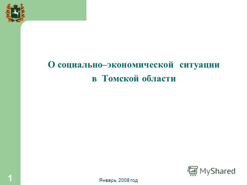 Январь, 2008 год 1 О социально–экономической ситуации в Томской области