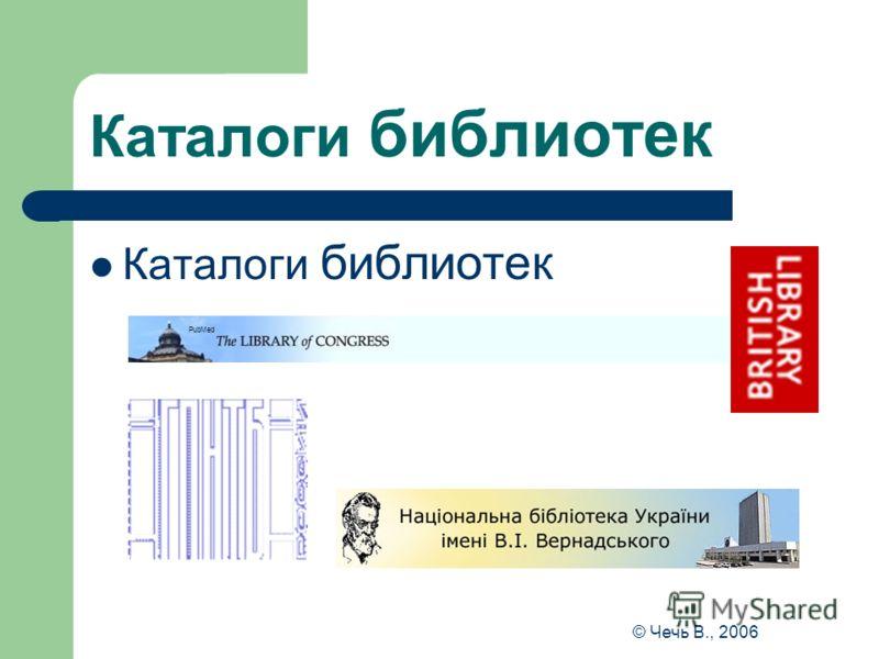 © Чечь В., 2006 Каталоги библиотек PubMed