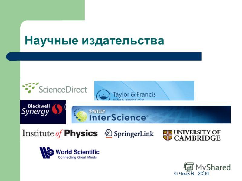 © Чечь В., 2006 Научные издательства
