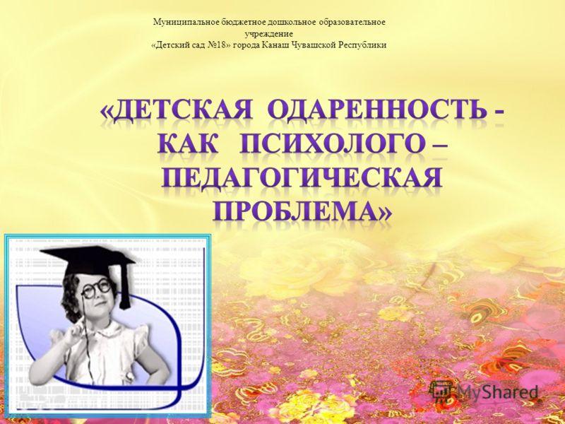 Муниципальное бюджетное дошкольное образовательное учреждение «Детский сад 18» города Канаш Чувашской Республики