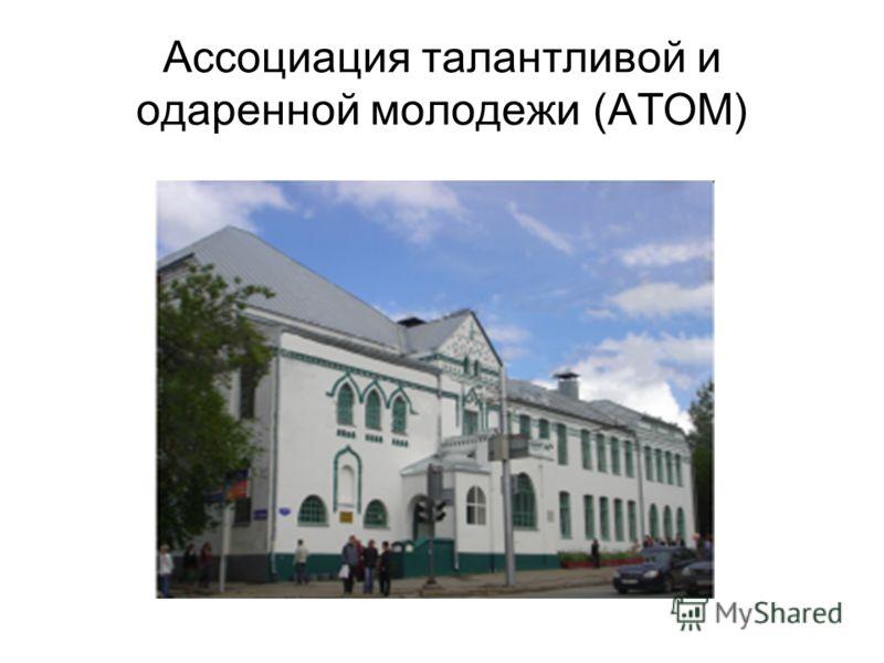 Ассоциация талантливой и одаренной молодежи (АТОМ)