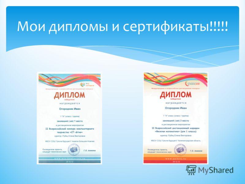 Мои дипломы и сертификаты!!!!!